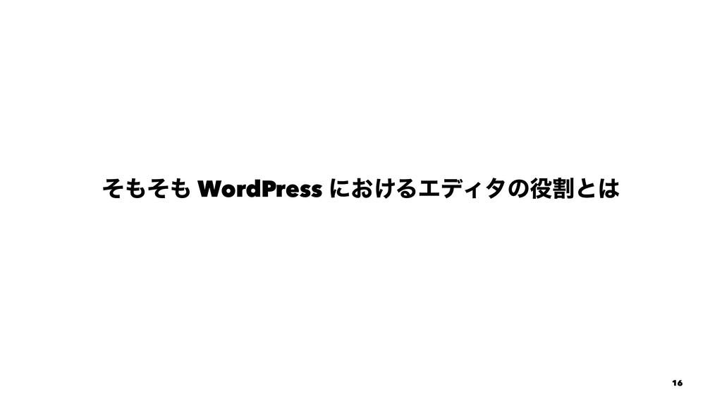 ͦͦ WordPress ʹ͓͚ΔΤσΟλͷׂͱ 16
