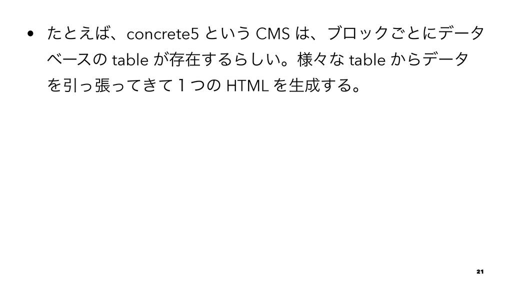 • ͨͱ͑ɺconcrete5 ͱ͍͏ CMS ɺϒϩοΫ͝ͱʹσʔλ ϕʔεͷ tabl...