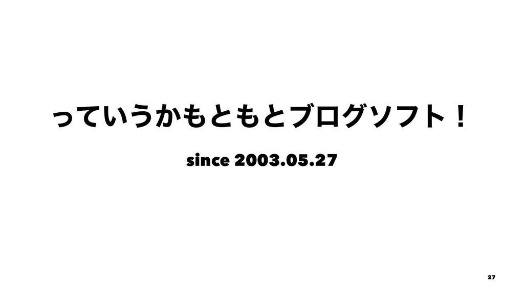 ͍ͬͯ͏͔ͱͱϒϩάιϑτʂ since 2003.05.27 27