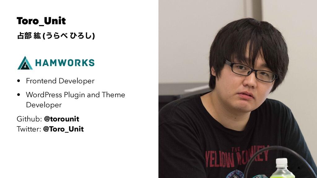 Toro_Unit ෦ ߛ (͏Β ͻΖ͠) • Frontend Developer •...