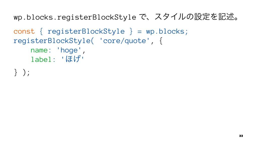 wp.blocks.registerBlockStyle ͰɺελΠϧͷઃఆΛهड़ɻ cons...