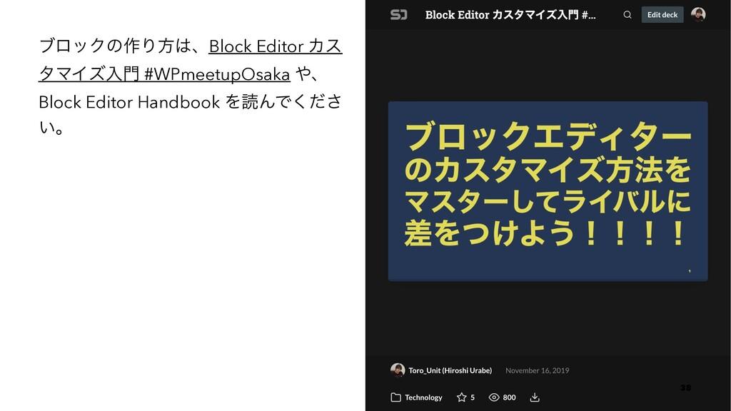 ϒϩοΫͷ࡞ΓํɺBlock Editor Χε λϚΠζೖ #WPmeetupOsaka...