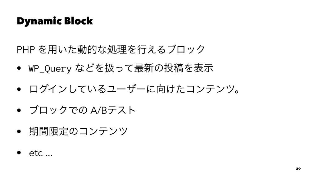 Dynamic Block PHP Λ༻͍ͨಈతͳॲཧΛߦ͑ΔϒϩοΫ • WP_Query ...