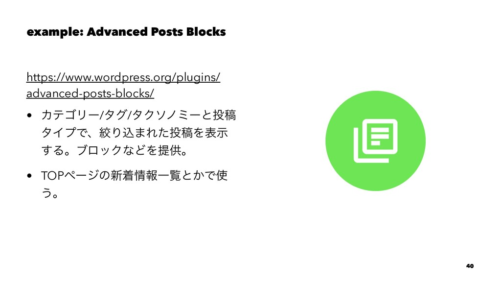 example: Advanced Posts Blocks https://www.word...