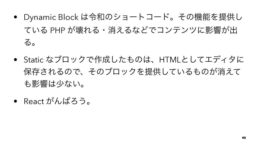 • Dynamic Block ྩͷγϣʔτίʔυɻͦͷػΛఏڙ͠ ͍ͯΔ PHP ͕յ...