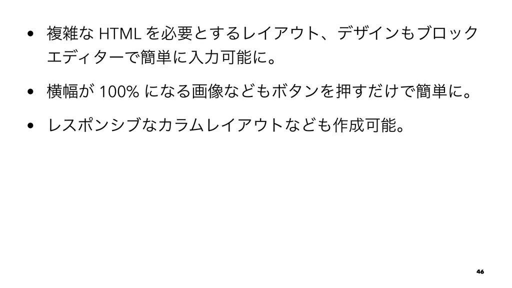 • ෳͳ HTML Λඞཁͱ͢ΔϨΠΞτɺσβΠϯϒϩοΫ ΤσΟλʔͰ؆୯ʹೖྗՄʹ...