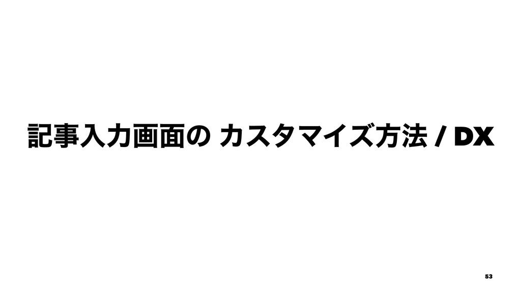 هࣄೖྗը໘ͷ ΧελϚΠζํ๏ / DX 53