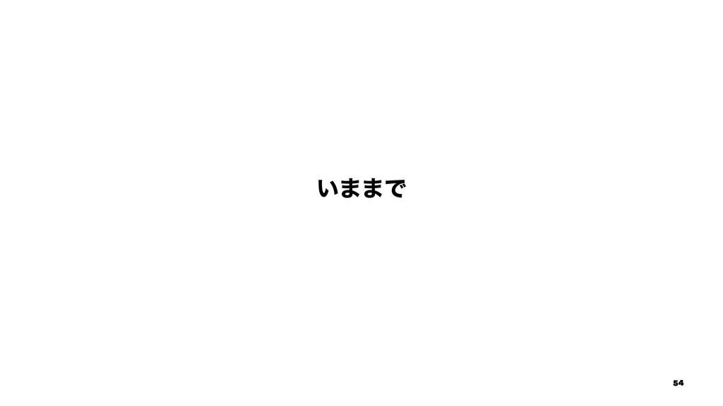 ͍··Ͱ 54