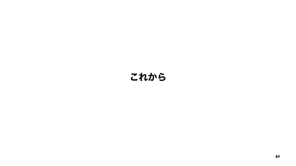͜Ε͔Β 57