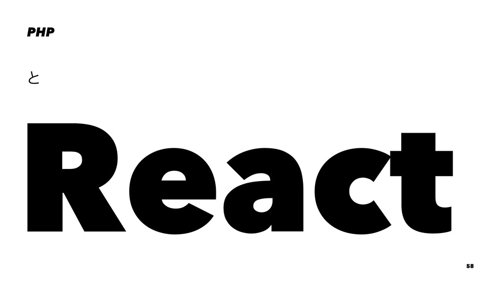 PHP ͱ React 58