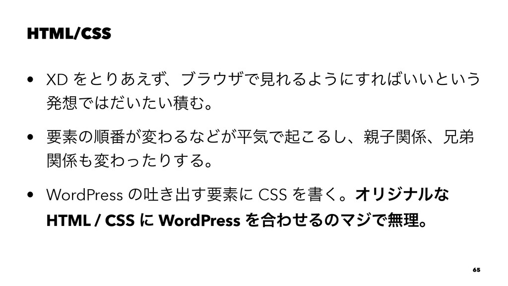 HTML/CSS • XD ΛͱΓ͋͑ͣɺϒϥβͰݟΕΔΑ͏ʹ͢Ε͍͍ͱ͍͏ ൃͰ͍ͩ...