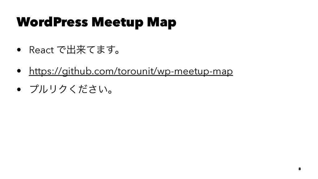 WordPress Meetup Map • React Ͱग़དྷͯ·͢ɻ • https://...