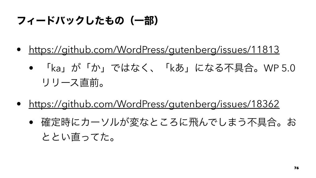 ϑΟʔυόοΫͨ͠ͷʢҰ෦ʣ • https://github.com/WordPress/...