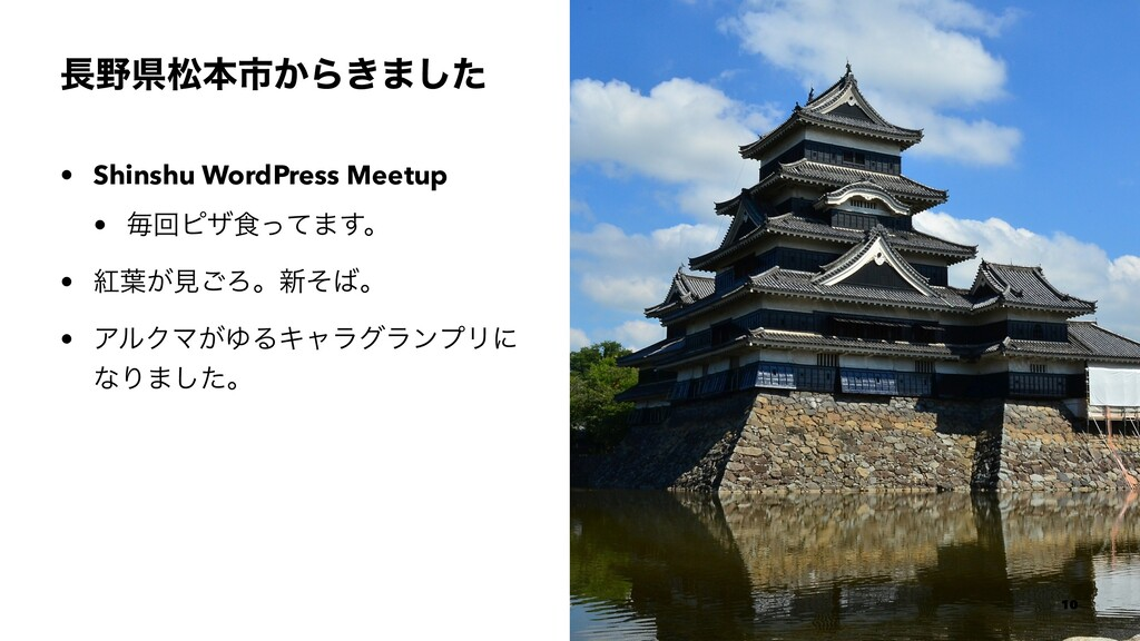 ݝদຊࢢ͔Β͖·ͨ͠ • Shinshu WordPress Meetup • ຖճϐβ৯...