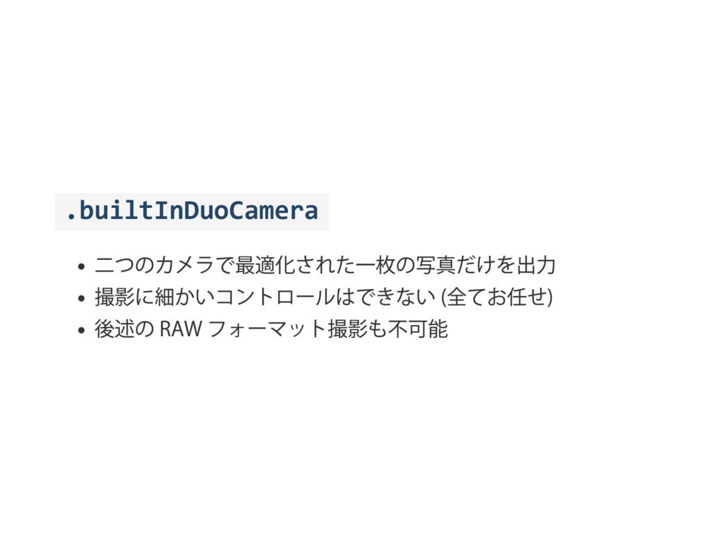 .builtInDuoCamera