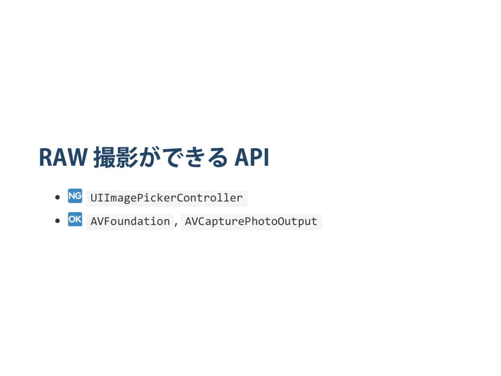 UIImagePickerController AVFoundation AVCaptureP...