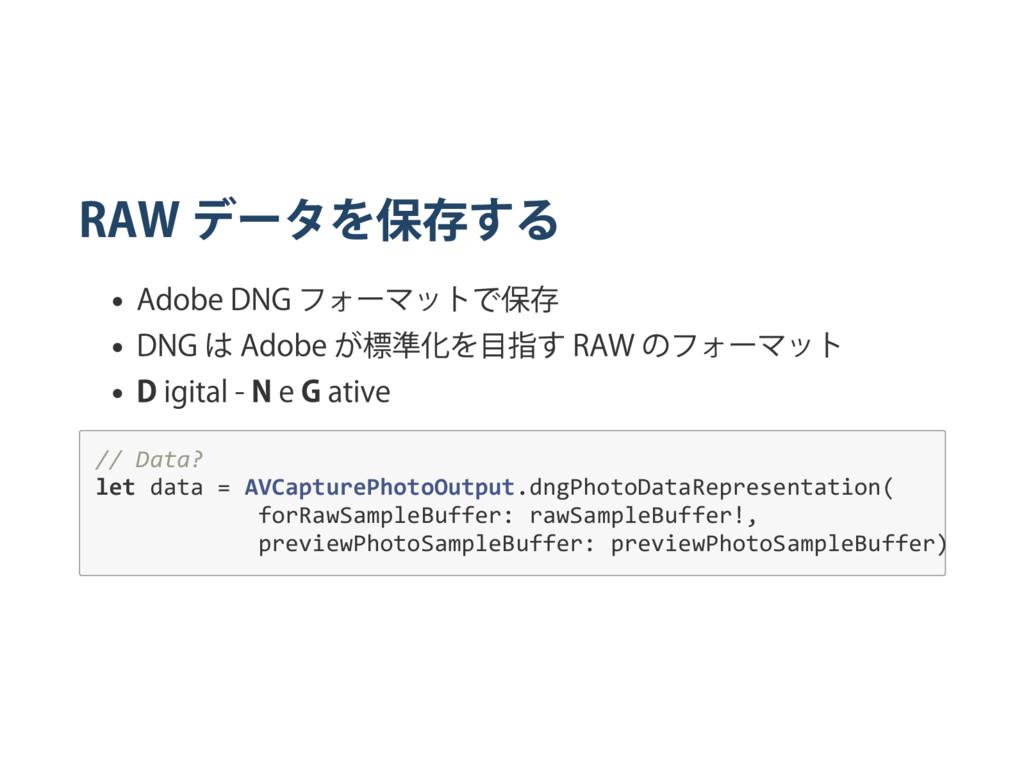 // Data? let data = AVCapturePhotoOutput.dngPho...