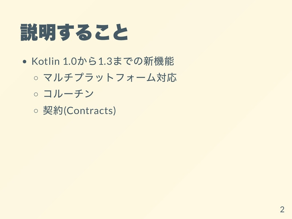 説明すること Kotlin 1.0 から1.3 までの新機能 マルチプラットフォーム対応 コル...