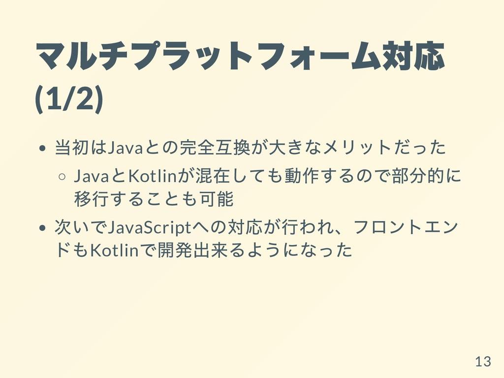 マルチプラットフォーム対応 (1/2) 当初はJava との完全互換が⼤きなメリットだった J...