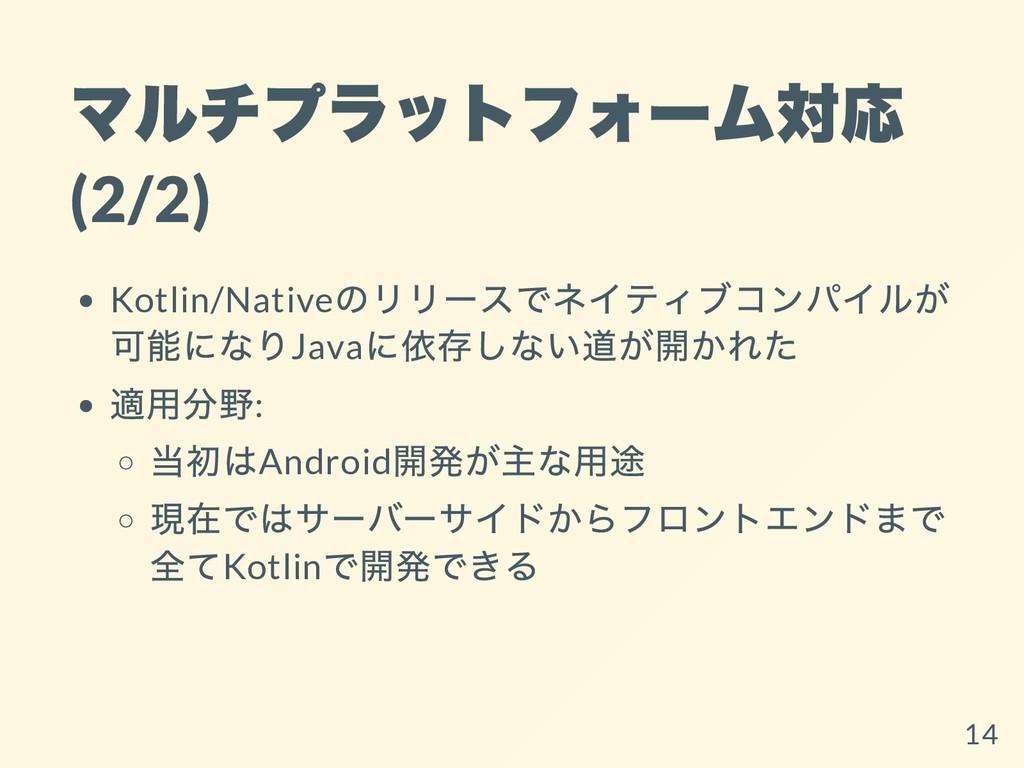 マルチプラットフォーム対応 (2/2) Kotlin/Native のリリースでネイティブコン...
