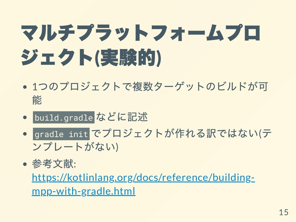 マルチプラットフォームプロ ジェクト ( 実験的 ) 1 つのプロジェクトで複数ターゲットのビ...