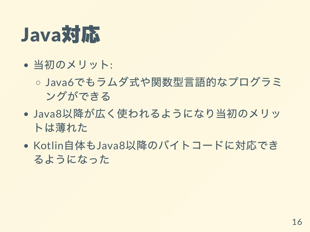 Java 対応 当初のメリット: Java6 でもラムダ式や関数型⾔語的なプログラミ ングがで...