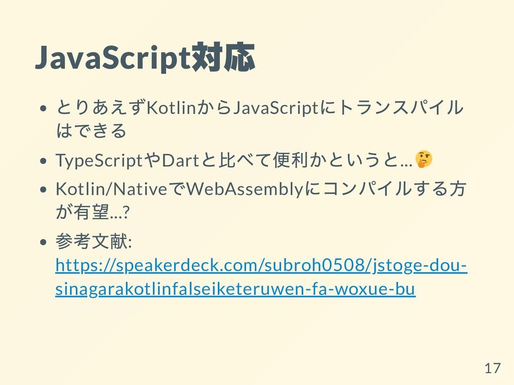 JavaScript 対応 とりあえずKotlin からJavaScript にトランスパイル...