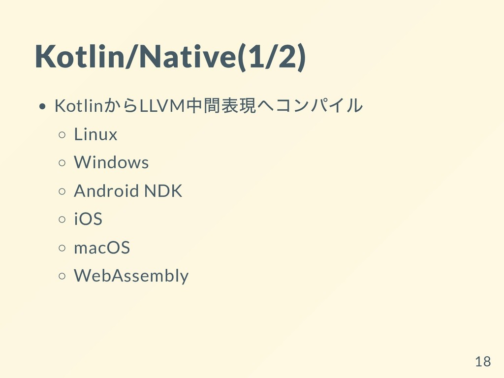 Kotlin/Native(1/2) Kotlin からLLVM 中間表現へコンパイル Lin...