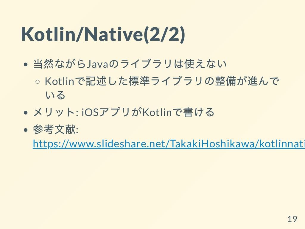 Kotlin/Native(2/2) 当然ながらJava のライブラリは使えない Kotlin...