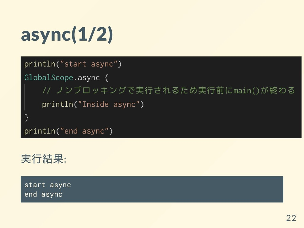 async(1/2) 実⾏結果: start async end async 22