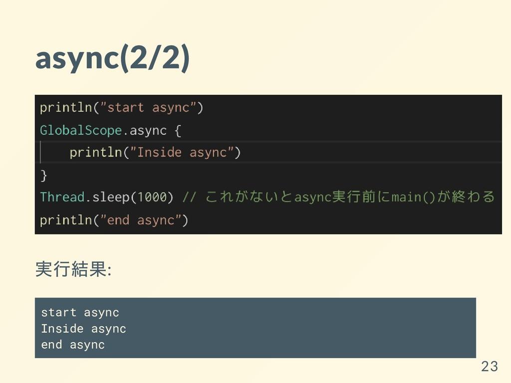 async(2/2) 実⾏結果: start async Inside async end a...