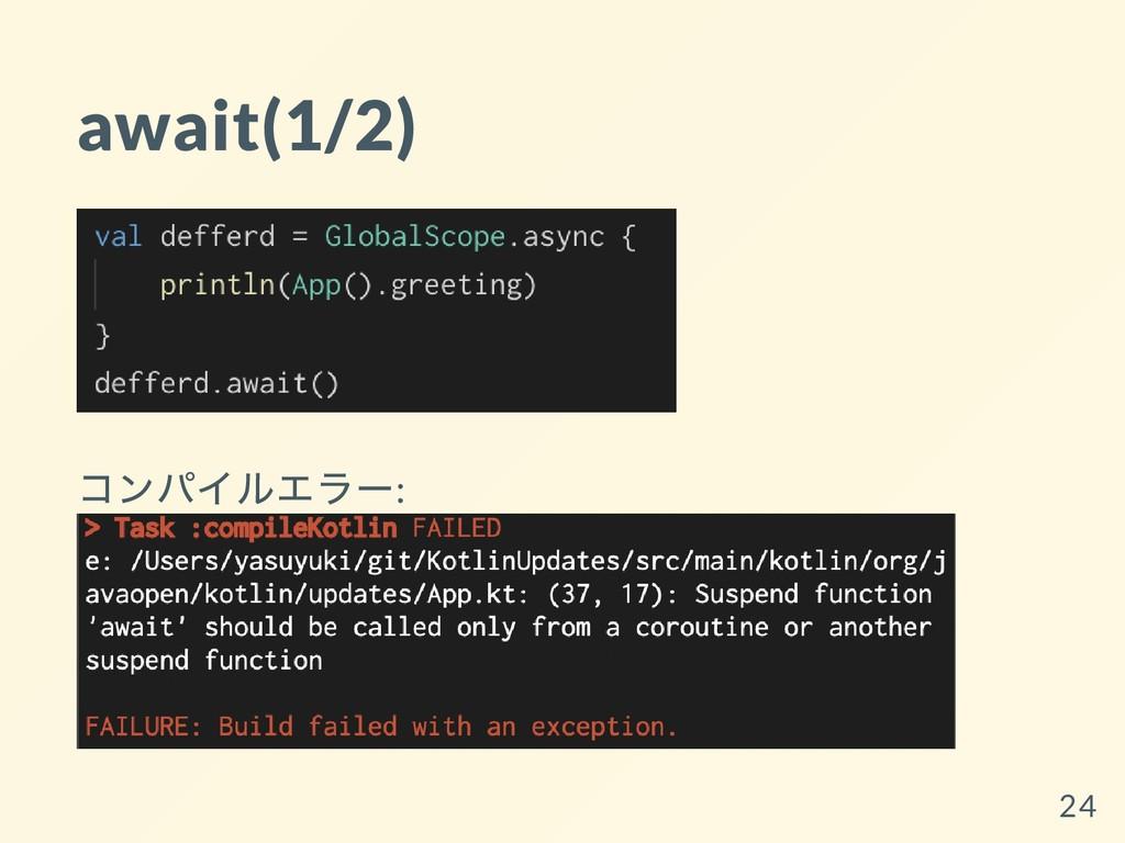 await(1/2) コンパイルエラー: 24