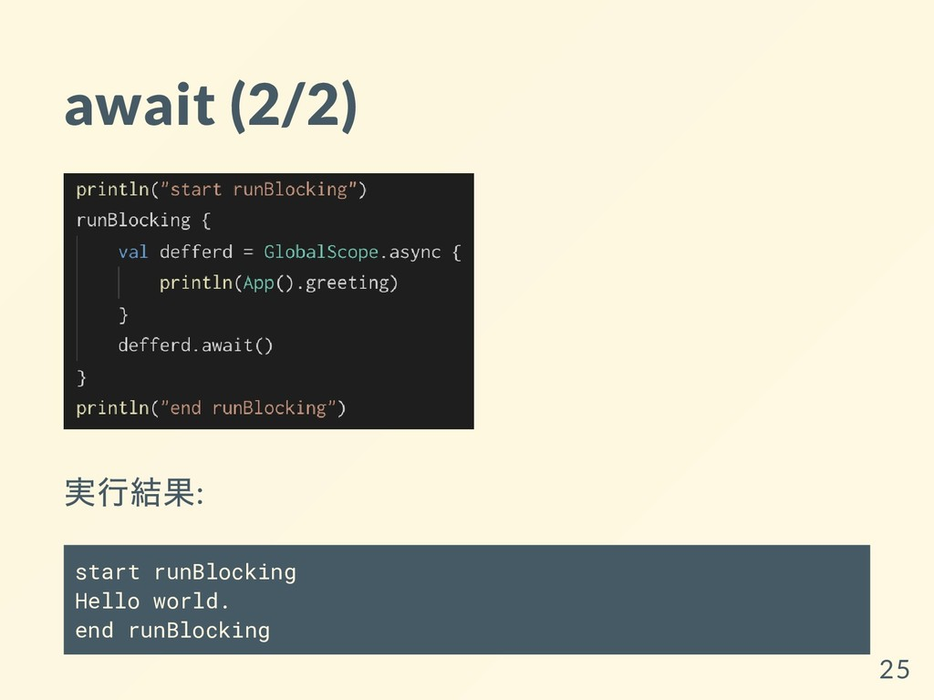 await (2/2) 実⾏結果: start runBlocking Hello world...