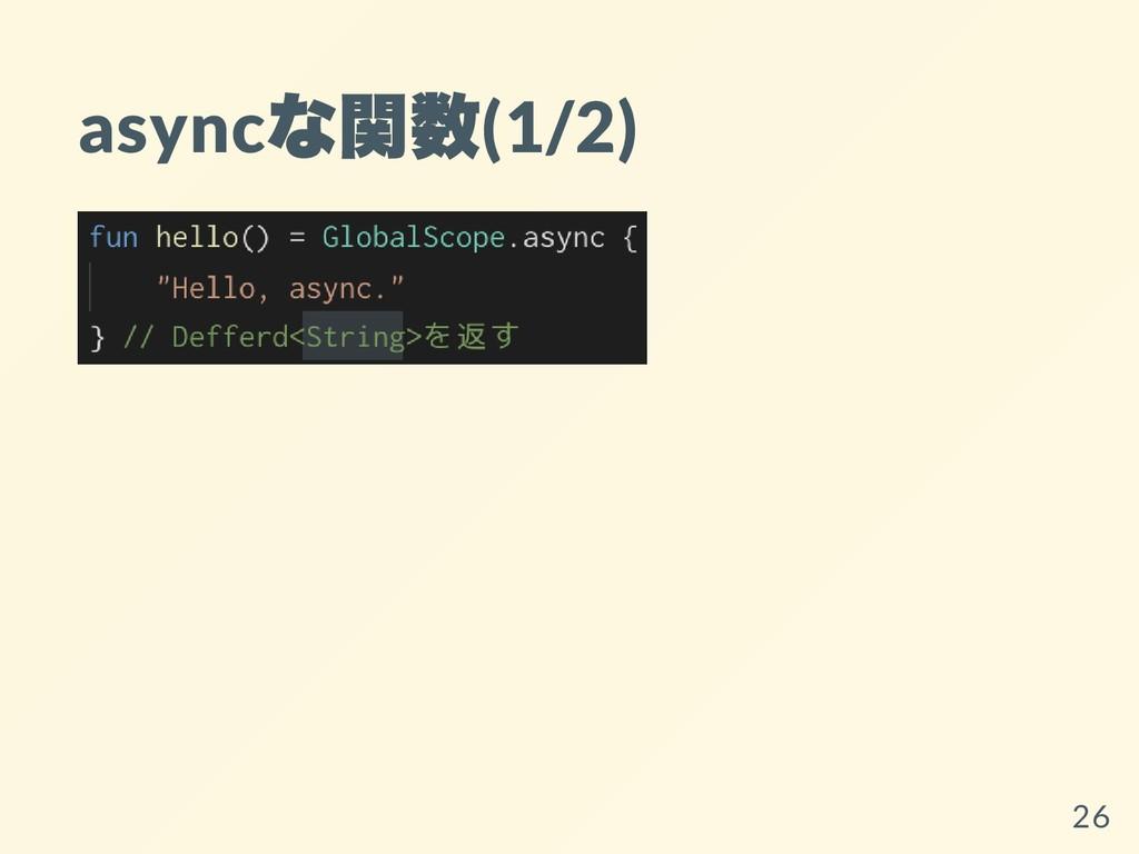 async な関数 (1/2) 26