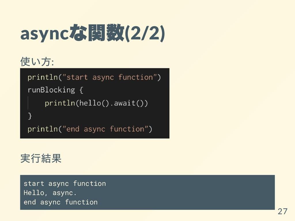 async な関数 (2/2) 使い⽅: 実⾏結果 start async function ...