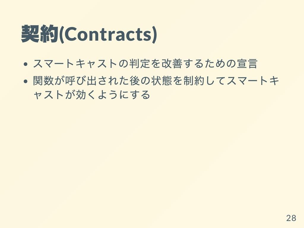 契約 (Contracts) スマートキャストの判定を改善するための宣⾔ 関数が呼び出された後...