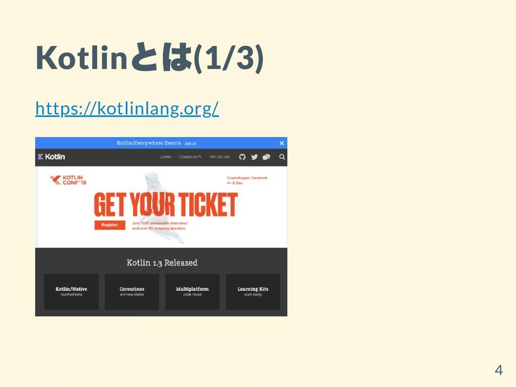 Kotlin とは (1/3) https://kotlinlang.org/ 4