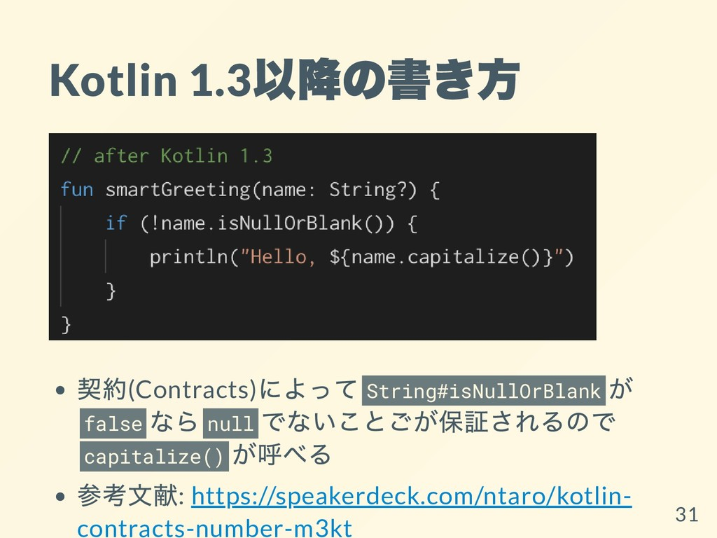 Kotlin 1.3 以降の書き⽅ 契約(Contracts) によって String#isN...