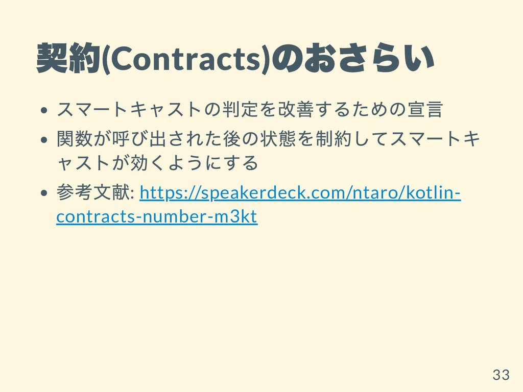 契約 (Contracts) のおさらい スマートキャストの判定を改善するための宣⾔ 関数が呼...
