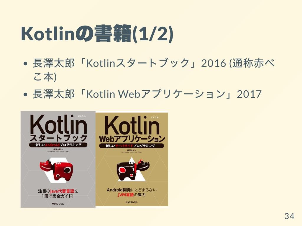 Kotlin の書籍 (1/2) ⻑澤太郎「Kotlin スタートブック」2016 ( 通称⾚...
