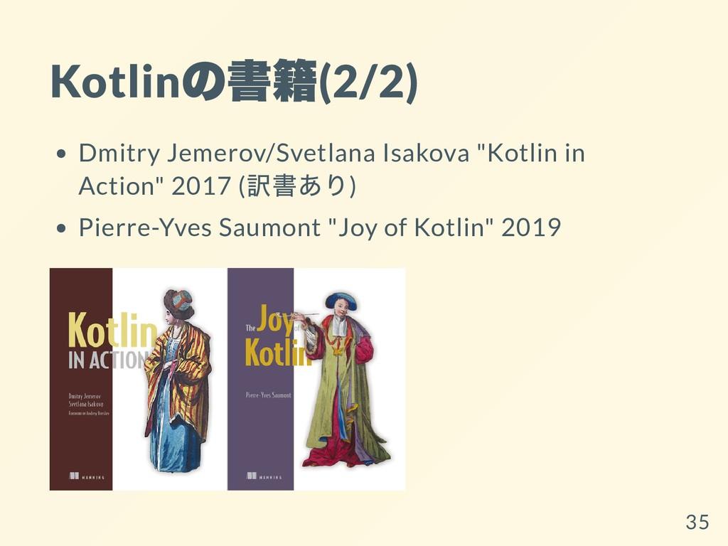 Kotlin の書籍 (2/2) Dmitry Jemerov/Svetlana Isakov...
