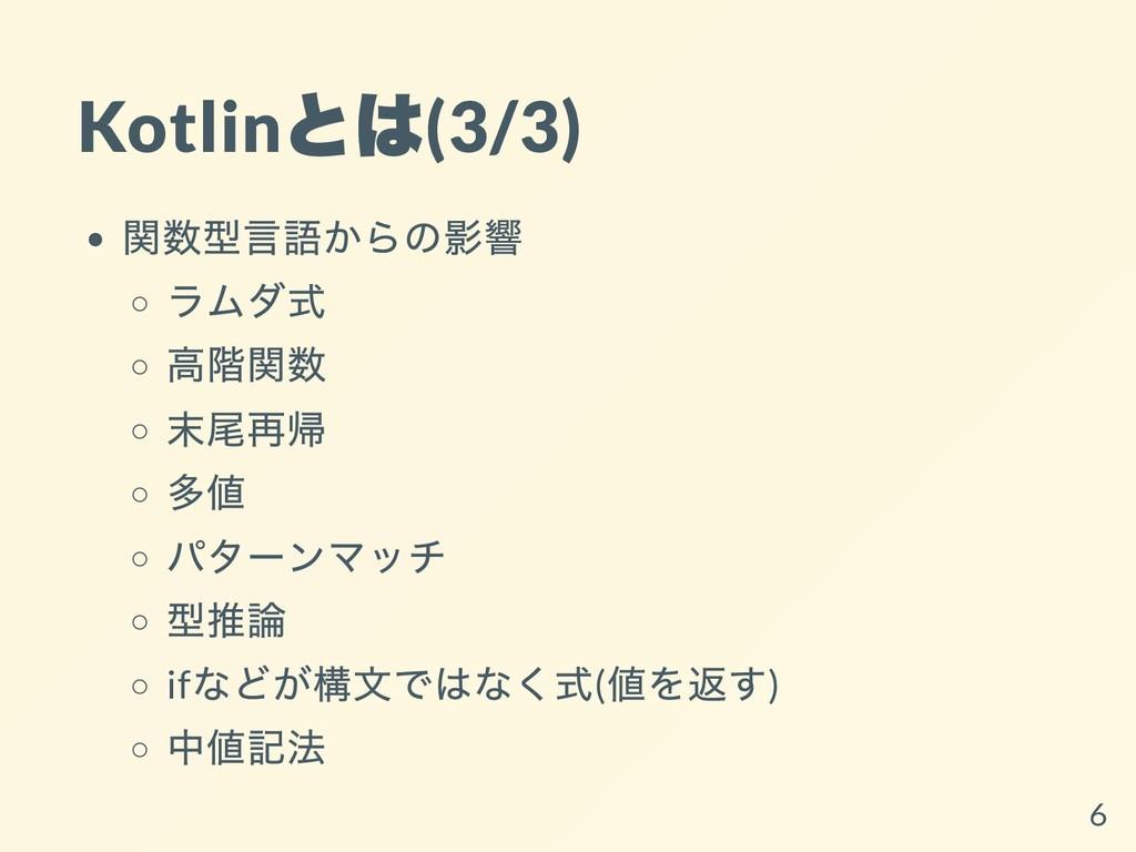 Kotlin とは (3/3) 関数型⾔語からの影響 ラムダ式 ⾼階関数 末尾再帰 多値 パタ...