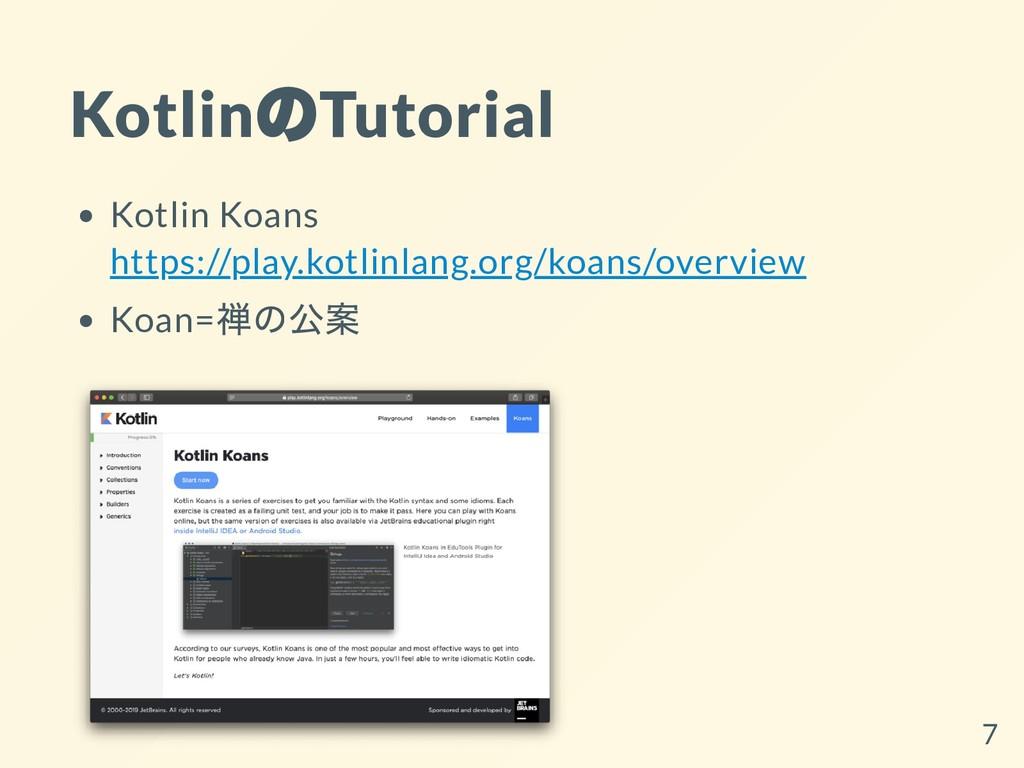 Kotlin の Tutorial Kotlin Koans https://play.kot...