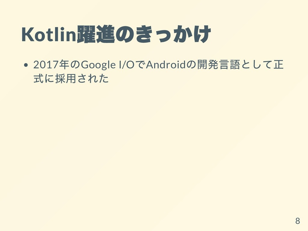 Kotlin 躍進のきっかけ 2017 年のGoogle I/O でAndroid の開発⾔語...