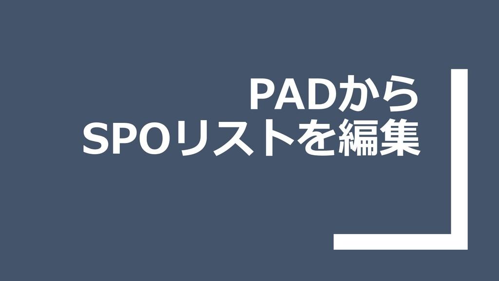 PADから SPOリストを編集