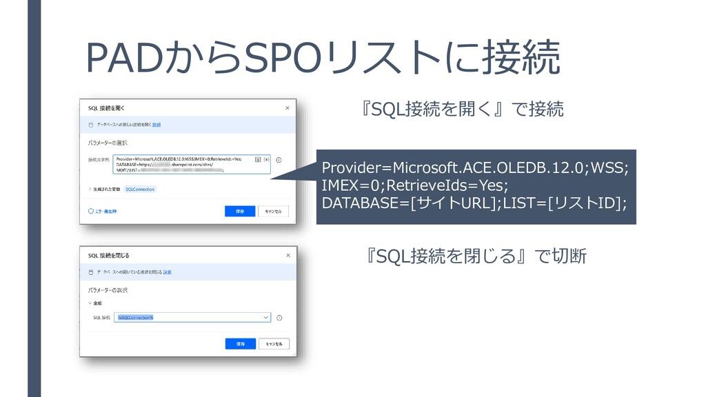 PADからSPOリストに接続 『SQL接続を開く』で接続 Provider=Microsoft...