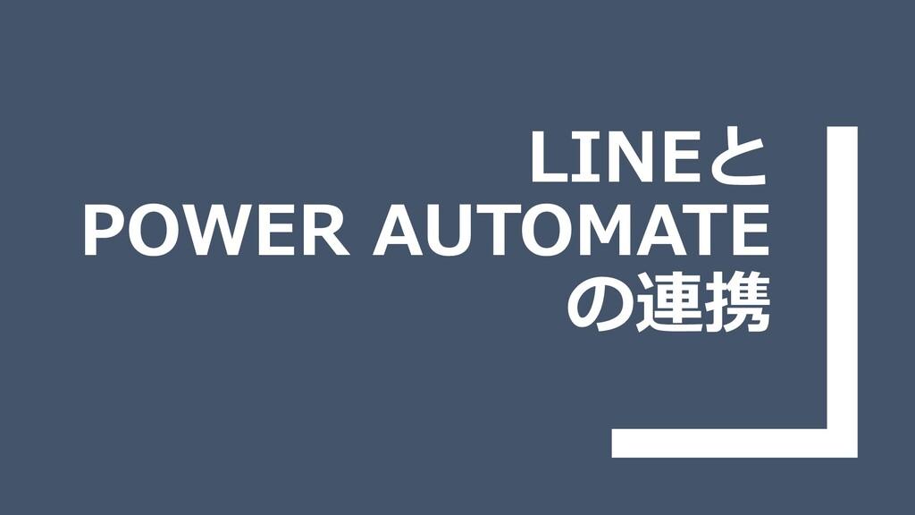 LINEと POWER AUTOMATE の連携