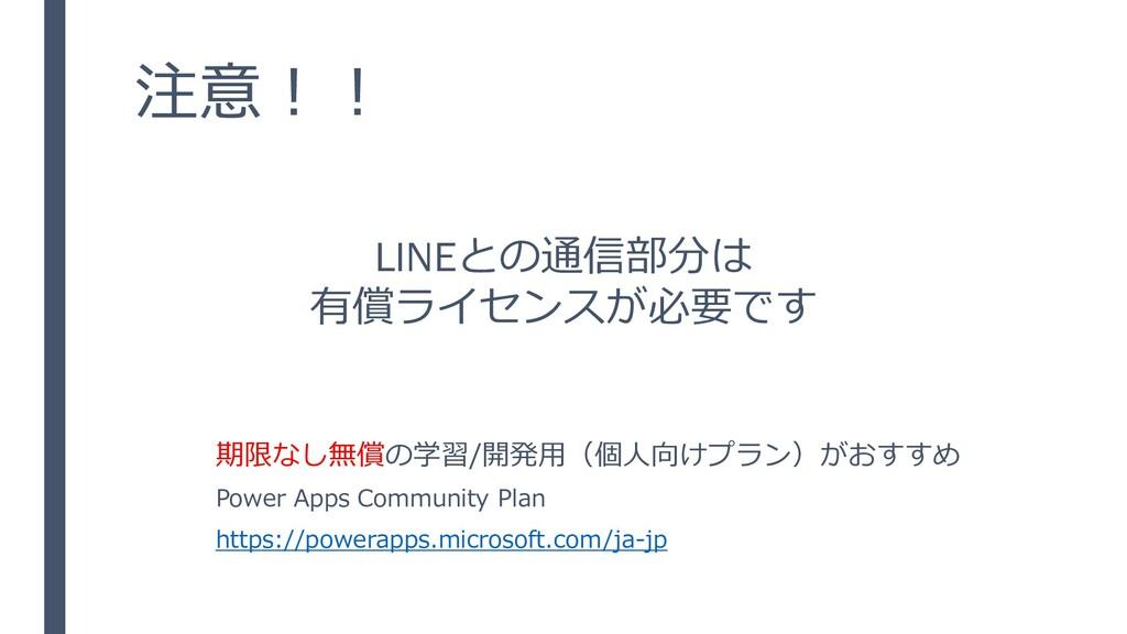 注意!! LINEとの通信部分は 有償ライセンスが必要です 期限なし無償の学習/開発用(個人向...