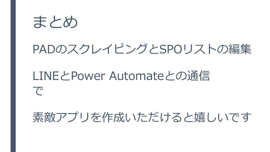 まとめ PADのスクレイピングとSPOリストの編集 LINEとPower Automateとの...