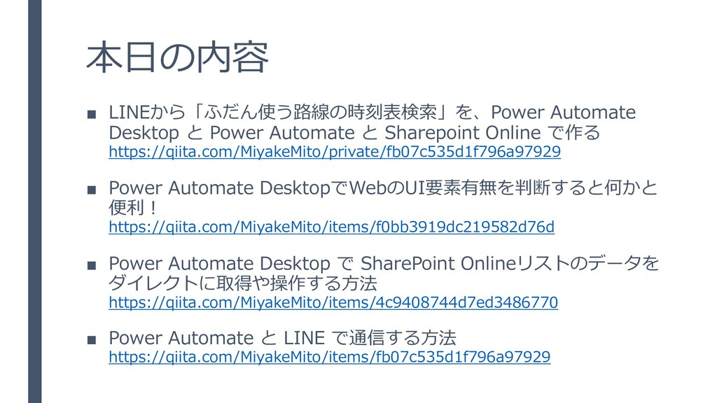 本日の内容 ■ LINEから「ふだん使う路線の時刻表検索」を、Power Automate D...